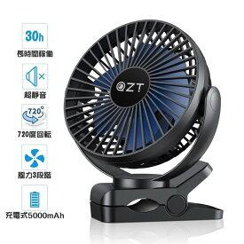 QZT usb扇風機 小型 卓上扇風機 扇風機 ファン クリップ式 30時間連続使用 360度角度調整 充電式 usbファン 超強風 静音 風量3段階調節 連続使用