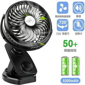 \50H連続使用可能/QZT usb扇風機 首振り クリップ式 卓上扇風機 小型扇風機 静音 五段階風量調節 5200mAh大容量 50時間連続使用 卓上 usb充電式 3段階風力調整 小型 USBファン パワフル送風 専用スポンジ付属 コンパクト 送料無料