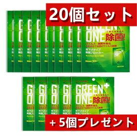 ★お買い上げると、もう5枚おまけ★ウイルスシャットアウト ウイルスブロッカー 除菌カード GREEN ONE除菌 空間除菌カード 日本製 首掛けタイプ ネックストラップ付属 送料無料