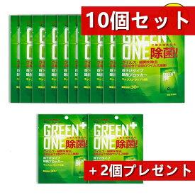 【10個セット、もう2個プレゼント】ウイルスシャットアウト ウイルスブロッカー 除菌カード GREEN ONE除菌 空間除菌カード 日本製 首掛けタイプ ネックストラップ付属