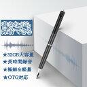 【最大352時間保存&360°全方位収録&OTG転換器贈り】QZT ボイスレコーダー 32GB大容量 極細 14時間連続録音 ペン型…