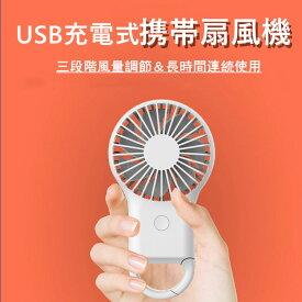 QZT 携帯扇風機 小型扇風機 ハンディファン 冷風機 充電式 手持ち扇風機 オシャレ 可愛い USB充電式 熱中症対策 ミニ扇風機 ミニファン ワンボタン操作 シンプル ポータブルファン 静音 大風量 コンパクト