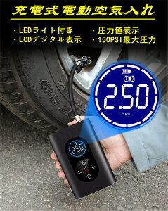 QZT 電動エアコンプレッサー 空気入れ 電動 自動車 充電式 4000mAh大容量 60S快速充填 小型 電動エアーコンプレッサー エアポンプ コンパクト 軽量 最大圧力150PSI タイヤ点検 LCDデジタル表示 LED