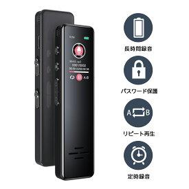 \16時間連続録音&モニター付き/ ボイスレコーダー 16GB 長時間録音 ICレコーダー 録音機 長時間録音 本体で再生可能 録音 液晶画面 定時録音 変速再生 パスワード保護 MP3プレーヤー マイク スピーカー 高音質 高性能 イヤホン付き 日本語説明書 1年保証 送料無料