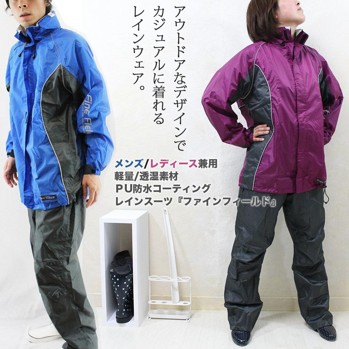 ファインフィールド レインスーツ[上下セット]レインウェア レディース/メンズ兼用【軽量・透湿素材】PU防水コーティング[マゼンタ/ブルー][S/M/L/LL/3L/4L] 雨具/カッパ【送料無料】