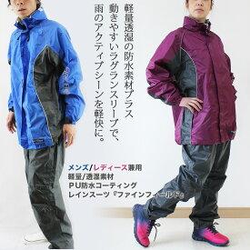 【送料無料】ファインフィールド レインスーツ[上下セット]レインウェア レディース/メンズ兼用【軽量・透湿素材】PU防水コーティング[マゼンタ/ブルー][S/M/L/LL/3L/4L] 雨具/カッパ