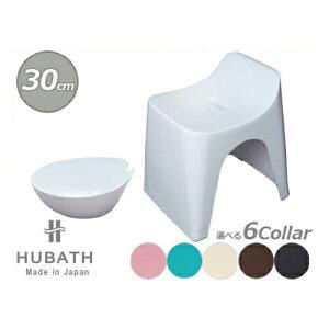 HUBATH ヒューバス ウォッシュボール バススツール h30 2点セット 洗面器 風呂イス 高さ30cm 防カビ加工 日本製