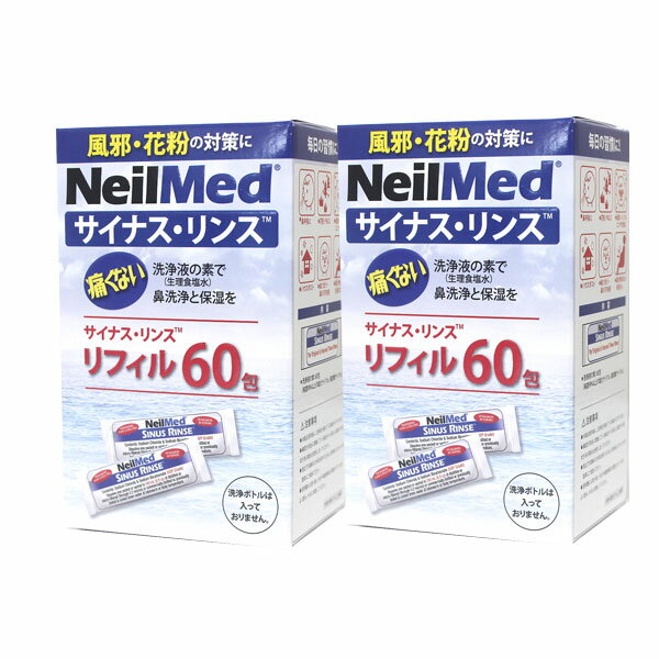 送料無料 サイナスリンスリフィル 60包 2個セット 鼻うがい 鼻洗浄器 花粉症対策 ニールメッド