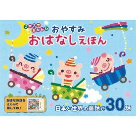 おやすみおはなしえほん C8776 日本と世界の童話が30話 音が出る絵本