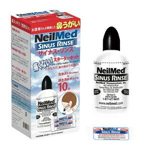 サイナスリンスキット 鼻うがい 鼻洗浄器 花粉症対策 ニールメッド
