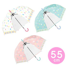 女の子 傘 キッズ 傘 女の子 55cm 傘 子供用 傘 かわいい ジャンプ 小学生
