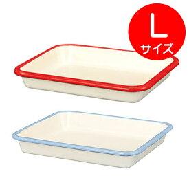 富士ホーロー ホーローバット 揚げ物 バット 皿 琺瑯 シンプル おしゃれ Lサイズ