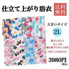 【優良ショップ 受賞】送料無料 ゆかた yukata kimono geta obi 大きいサイズ 浴衣 単品 販売 2L サイズ 限定数 身長165センチ以上から170センチまで 海外土産 お土産 おまかせ長尺帯1本または桐下駄 プレゼント付き