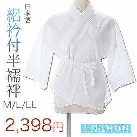 送料無料 日本製 半衿付き肌着 白 さらし木綿 ポリエステル半衿 在庫処分 家庭洗濯 衿付き肌襦袢 レース袖半襦袢 うそつき長襦袢 初夏 夏 盛夏 ゆうパケット便対応