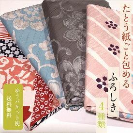 【送料無料】風呂敷 大判風呂敷 綿100% 150cm 日本製 きものを包めるたとう紙包める 梅 花づくし 花唐草