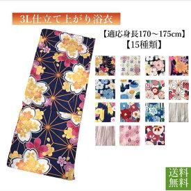 送料無料 3L ゆかた yukata kimono geta obi 大きいサイズ 浴衣 単品 販売 3L サイズ 限定数 身長170センチから175センチまで 海外土産 お土産 おまかせ長尺帯1本プレゼント