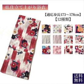 送料無料 ゆかた yukata kimono geta obi 大きいサイズ 浴衣 単品 販売 4L サイズ 限定数 身長173センチ以上から178センチまで 海外土産 お土産 おまかせ長尺帯1本プレゼント 海外おみやげ でかい ふくよか