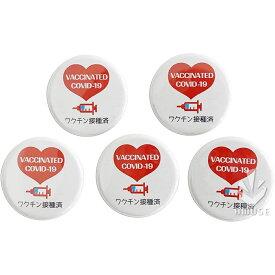 ワクチン接種済缶バッジ(32mm×5個セット) 缶バッチ 安全ピン 英語 日本語 2ヶ国語表記 日本製 ワクチン接種済み 缶バッジ