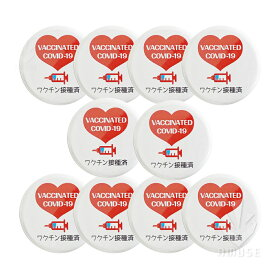 ワクチン接種済缶バッジ(32mm×10個セット) 缶バッチ 安全ピン 英語 日本語 2ヶ国語表記 日本製 ワクチン接種済み 缶バッジ