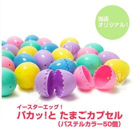 イースターエッグ たまご カプセル プラスチック[パカッ!とたまごカプセル(ギザギザカット) パステル5色アソート 50個入り] エッグハント 卵カプセル イースター たまご 飾り イースター グッズ