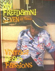 My Freedamn! 7 Vintage Beach Fashions