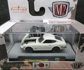 1/64 M2 Machines Auto-日本 1970 Nissan Fairlady Z Z432 日産 フェアレディ ミニカー