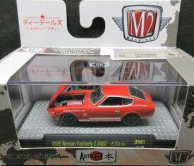 1/64 M2 Machines Auto-日本 1970 Nissan Fairlady Z Z432 カストム 日産 フェアレディ ミニカー