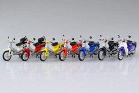 1/32 AOSHIMA アオシマ ホンダスーパーカブコレクション 8ヶ入 1BOX 全8種 (7種+シークレット) 完成品バイク