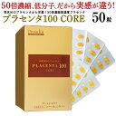 【公式】プラセンタ100 CORE トライアルサイズ50粒【送料無料】プラセンタ サプリ サプリメント プラセンタ100 プラセ…