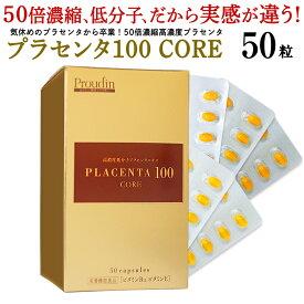 【公式】プラセンタ100 CORE トライアルサイズ50粒【送料無料】サプリメント コラーゲン ヒアルロン酸 FGF HGF KGF 高濃度 プラウディン