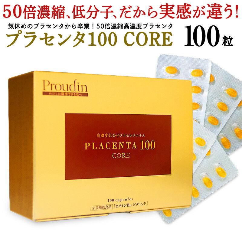 【公式】プラセンタ サプリ 「 プラセンタ100 CORE 」 レギュラーサイズ100粒【送料無料】 プラセンタサプリ サプリメント プラセンタサプリメント プラセンタ100 プラセンタ100core