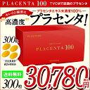 プラセンタ サプリ / 高濃度プラセンタサプリメント 『 プラセンタ100 』 ファミリーサイズ 300粒 【送料無料】/ プラセンタ サプリ プラセンタ100