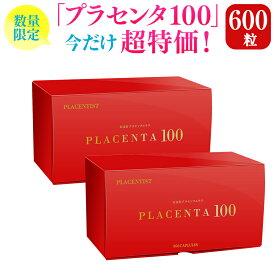 【ポイント5倍】【数量限定!35%OFF】 『 プラセンタ100 』 ファミリーサイズ 300粒×2箱 【送料無料】/ プラセンタ サプリ プラセンタ100プラセンタ サプリ / 高濃度プラセンタサプリメント