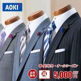 AOKI スーツ福袋 【スーツ福袋】【おすすめ】