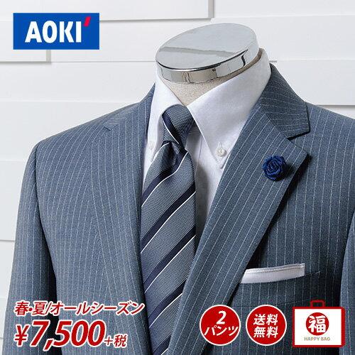 【衝撃価格】AOKI スーツ福袋 2パンツ 福袋 【スーツ福袋】【おすすめ】