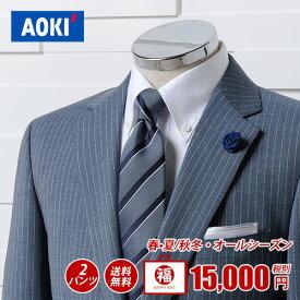 AOKI スーツ福袋 2パンツ 福袋 【スーツ福袋】【おすすめ】