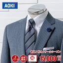 【裾上げテープ無料!】 AOKI スーツ福袋 メンズ スーツ フレッシャーズ 2パンツ 新社会人 男性 秋冬 春夏…