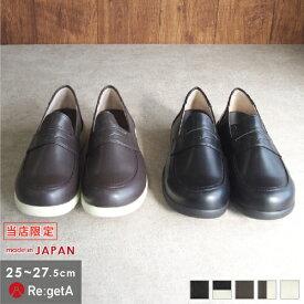 リゲッタ シューズ 靴 メンズ / RLW2771 / コンフォート ローファー / ルーペインソール / Re:getA / 日本製 / 正規取扱店 / R-ark ラーク【あす楽対応】