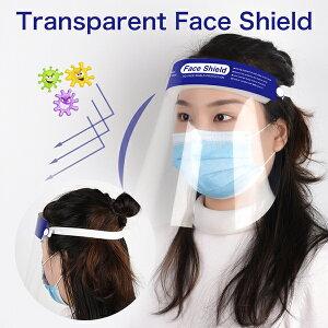 【50%OFFクーポン有】【アウトレット品】フェイスシールド (※1枚となります。)フェイスカバー 医療 福祉 施設 飲食店 在庫あり フェイスガード フェイスマスク 顔面保護マスク Mask 透明マ