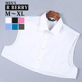 (7500円以上で30%OFFクーポン)男のつけ襟 付け襟 着け襟 クールビズ 父の日 シャツ 冬 涼しい coolbiz ワイシャツ 大きいサイズ M L LL XL XXL XXXL XXXXL XXXXXL 父の日 ギフト 黒 白 大きいサイズあり20代 30代マタニティ
