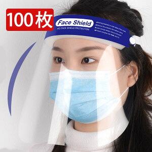 フェイスシールド フェイスカバー 100枚セット 医療 福祉 施設 飲食店 在庫あり フェイスガード フェイスマスク 顔面保護マスク Mask 透明マスク 鼻 目を保護 顔面カバー 軽量 通気性 安全 簡
