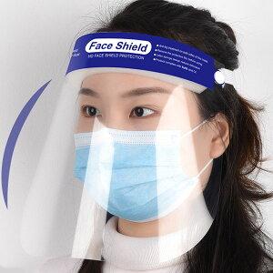 【50%OFFクーポン有】フェイスシールド フェイスカバー 1枚 医療 福祉 施設 飲食店 在庫あり フェイスガード フェイスマスク 顔面保護マスク Mask 透明マスク 鼻 目を保護 顔面カバー 軽量 通