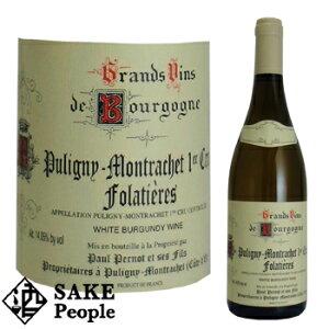 ピュリニー・モンラッシェ プルミエ・クリュ フォラティエール 2019 ポール・ペルノ 750ml 白 ワイン 正規品 Domaine Paul Pernot Puligny Montrachet 1er Cru Folatieres