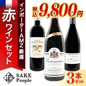 ソムリエが選ぶ本格フランスワイン飲み比べ 赤ワイン 3本 セット 父の日ギフト プレゼント ワイン 50代 60代 70代