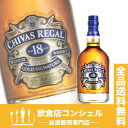 シーバス リーガル 18年 40% 700ml スコッチ [ウイスキー][送料無料]