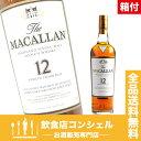 ザ・マッカラン 12年 700ml 40度 スコッチ [箱付][ウイスキー][送料無料]