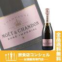 モエ・エ・シャンドン ロゼ アンペリアル 750ml モエ シャンパン[シャンパン][送料無料]