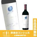 283位:オーパスワン 2013年 750ml Opus One カリフォルニア [ワイン][送料無料]
