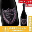 ドンペリ ニョン ロゼ 750ml ドンペリ [アウトレット][シャンパン][送料無料]