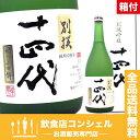 十四代 別撰 720ml 純米吟醸 高木酒造 [箱付][日本酒][送料無料]